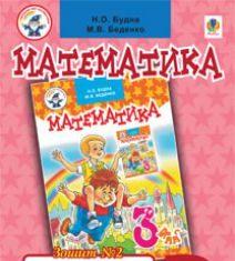 Підручники для школи Математика  3  клас           - Будна Н.О.