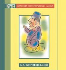 Підручники для школи Математика  10 клас 11 клас          - Кордемський Б.А.