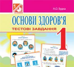 Підручники для школи Основи здоров'я  1 клас           - Гнатюк О. В.