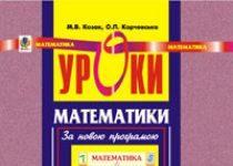 Підручники для школи Математика  3  клас           - Козак М.В.