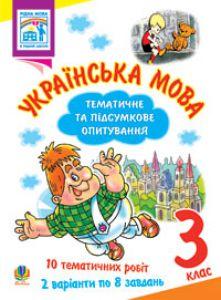 Підручники для школи Українська мова  3  клас           -