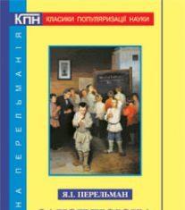 Підручники для школи Математика  10 клас 11 клас          - Перельман Я. І.
