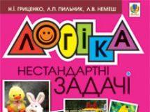 Підручники для школи Математика  3  клас           - Гриценко Н.І.