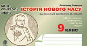 Підручники для школи Всесвітня історія  9 клас           - Cавельєв О.М.