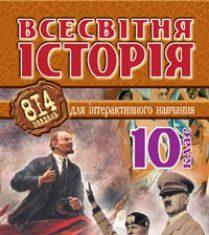 Підручники для школи Всесвітня історія  10 клас           - Cавельєв О.М.