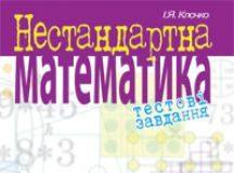 Підручники для школи Математика  4 клас 5 клас 6 клас         - Клочко І.Я.