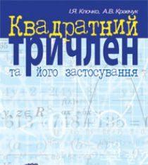 Підручники для школи Математика  9 клас 10 клас          - Клочко І.Я.