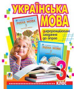 Підручники для школи Українська мова  3  клас           - Вашуленко М. С.