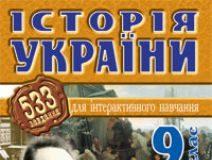 Підручники для школи Історія України  9 клас           - Савельєв О.М.