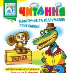 Підручники для школи Літературне читання  3  клас           - Головко З.І