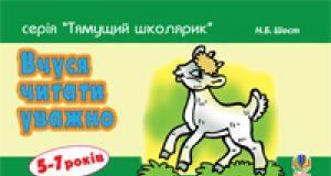 Підручники для школи Українська мова  1 клас           - Шост Н.Б.