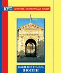 Підручники для школи Математика  10 клас 11 клас          - Тадеєв В.О.