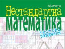 Підручники для школи Алгебра Геометрія 7 клас           - Клочко І.Я.