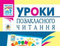 Підручники для школи Літературне читання  3  клас           - Івануць М.А.