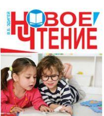 Підручники для школи Російська мова  1 клас           - Вашуленко Н. С.