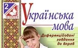 Підручники для школи Українська мова  2 клас           - Захарійчук М. Д.