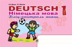 Підручники для школи Німецька мова  1 клас           - Паршикова О. О.