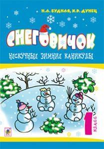 Підручники для школи Математика  1 клас           - Вашуленко Н. С.