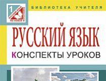 Підручники для школи Російська мова  1 клас           - Симонова Е. И.