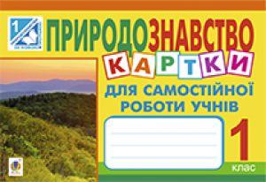 Підручники для школи Природознавство  1 клас           - Гільберг Т. Г.