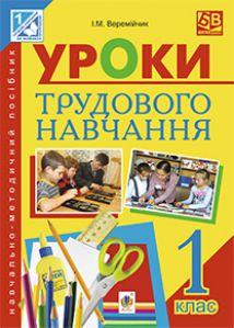 Підручники для школи Трудове навчання  1 клас           - Сидоренко В. К.