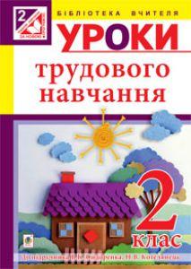 Підручники для школи Трудове навчання  2 клас           - Сидоренко В. К.