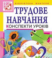 Підручники для школи Трудове навчання  2 клас           - Веремійчик І. М.