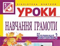 Підручники для школи Українська мова  1 клас           - Захарійчук М. Д.