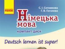 Підручники для школи Німецька мова  5 клас           - Сотникова С. І.