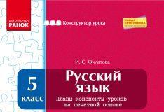 Підручники для школи Російська мова  5 клас           - Косогова Е. А.