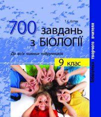 Підручники для школи Біологія  9 клас           - Котик Т. С.