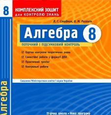 Підручники для школи Алгебра  8 клас           - Стадник Л. Г.
