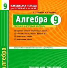 Підручники для школи Алгебра  9 клас           - Стадник Л. Г.