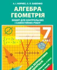 Підручники для школи Алгебра Геометрія 7 клас           - Корнес А. І.