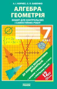 Решебник По Геометрии За 7класс А.и.корнес