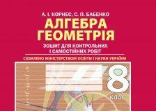 Підручники для школи Алгебра Геометрія 8 клас           - Корнес А. І.