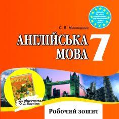 Підручники для школи Англійська мова  7 клас           - Мясоєдова С. В.