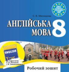 Підручники для школи Англійська мова  8 клас           - Калініна Л. В.