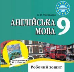 Підручники для школи Англійська мова  9 клас           - Мясоєдова С. В.