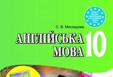 Підручники для школи Англійська мова  10 клас           - Мясоєдова С. В.