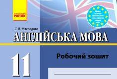 Підручники для школи Англійська мова  11 клас           - Карп'юк О. Д.