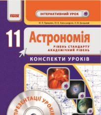Підручники для школи Астрономія  11 клас           - Пришляк М. П.