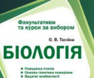 Підручники для школи Біологія  8 клас 9 клас 10 клас 11 клас        - Тагліна О. В.
