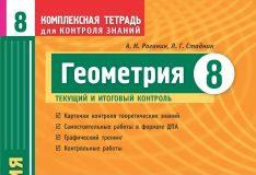 Підручники для школи Геометрія  11 клас           - Роганін О М.