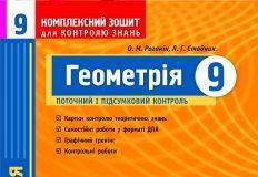 Підручники для школи Геометрія  9 клас           - Роганін О. М.