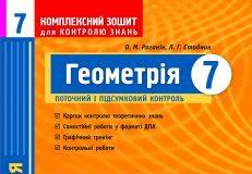 Підручники для школи Геометрія  7 клас           - Роганін О. М.