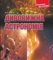 Підручники для школи Астрономія  9 клас 10 клас 11 клас         - Фейгін О. О.