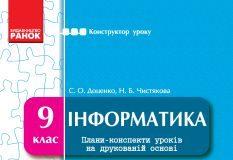 Підручники для школи Інформатика  9 клас           - Доценко С. О.