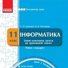 Підручники для школи Інформатика  11 клас           - Доценко С. О.