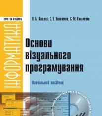 Підручники для школи Інформатика  5 клас 6 клас 7 клас 8 клас 9 клас       - Морзе Н. В.